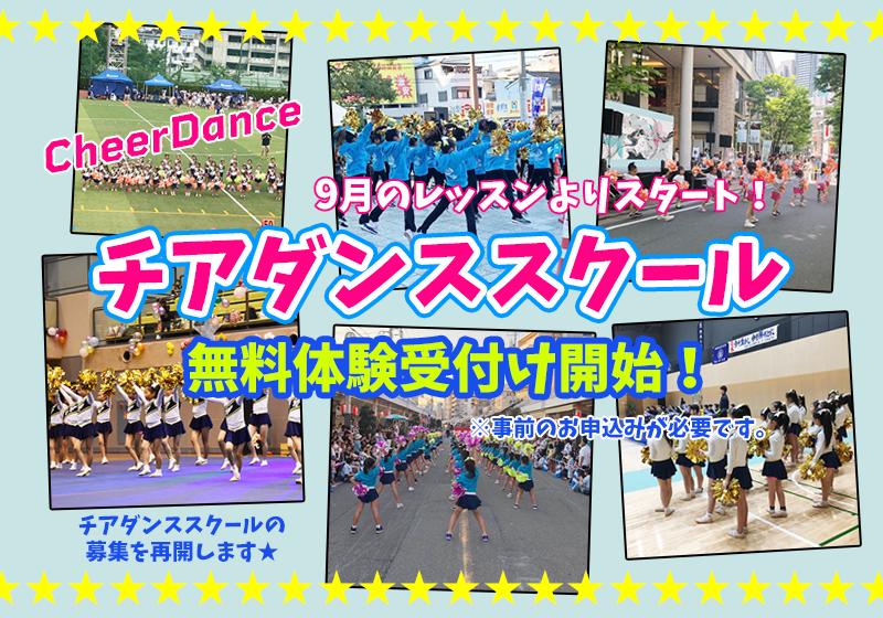 関西大学カイザーズクラブチアダンススクール