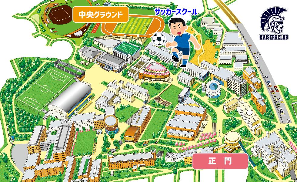 関西大学千里山キャンパスマップ サッカースクール